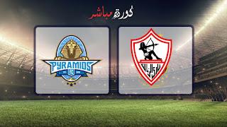مشاهدة مباراة الأهرام والزمالك بث مباشر 23-04-2019 الدوري المصري