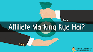 Affiliate Marketing Kya Hai? Issey Paisa Kaise Kamatey Hai?