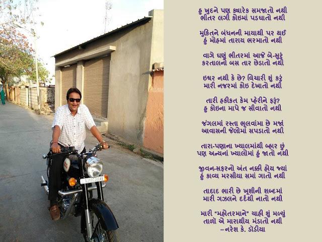 हु खुदने पण आज लग समजातो नथी Gujarati Gazal By Naresh K. Dodia