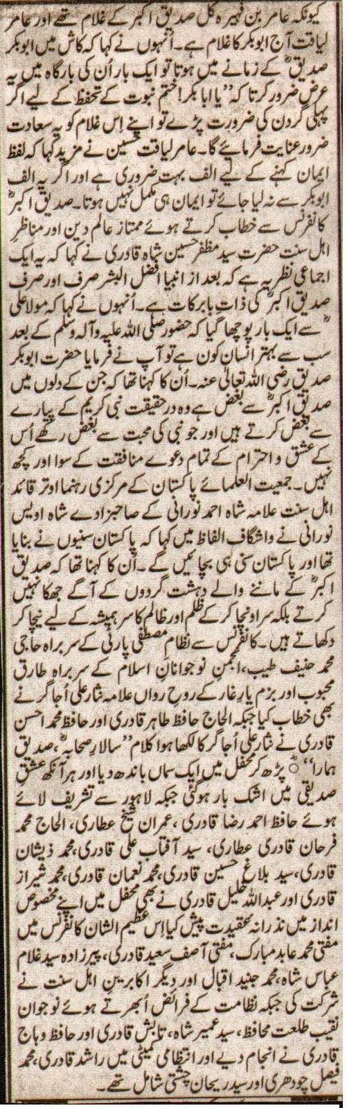 Hazrat  Abu Bakr Siddeeq [-Radiyal Laahu Anhu]-Article -Newspaper allama kaukab noorani okarvi