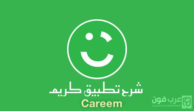 شرح تطبيق كريم Kareen - حجز سيارات الأجرة