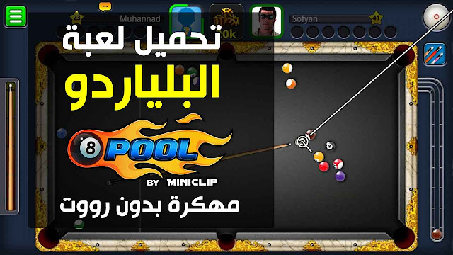 8 ball pool hack مهكرة