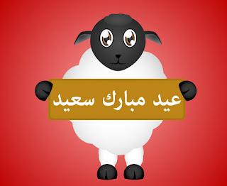 خلفيات خروف العيد