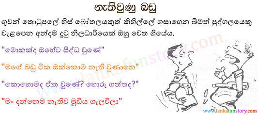 Sinhala Jokes-Missing Goods
