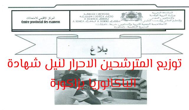 توزيع المترشحين الاحرار لنيل شهادة الباكالوريا بزاكورة