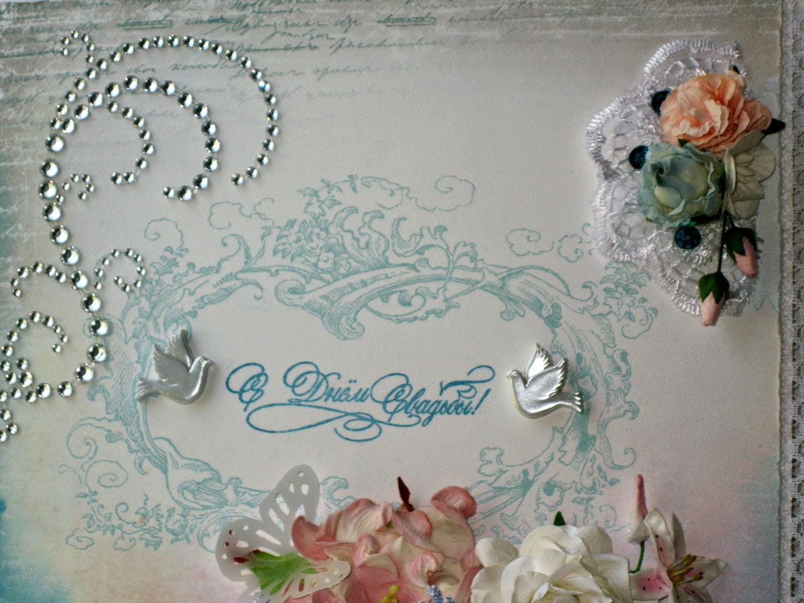 Любовные открытки, свадебная открытка а4