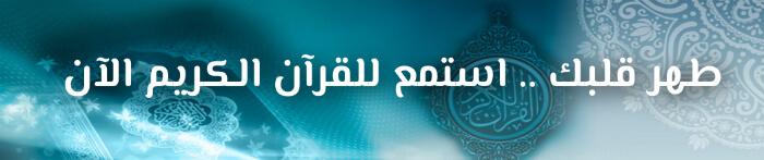 Listen to Quran Online