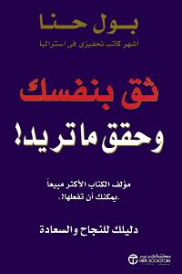 تحميل كتاب ثق بنفسك وحقق ما تريد pdf - بول حنا