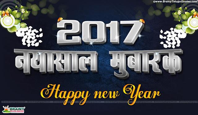 Hindi Greetings on New Year, Inspirational hindi new year Greetings, best new year greetings in hindi