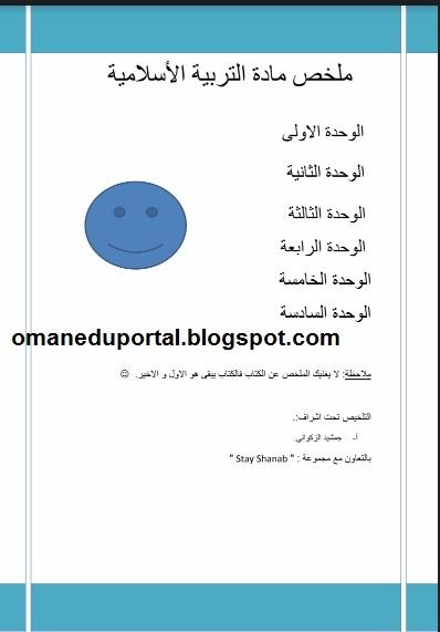 ملخص مادة التربية الاسلامية للصف الثاني عشر الفصل الدراسي الاول
