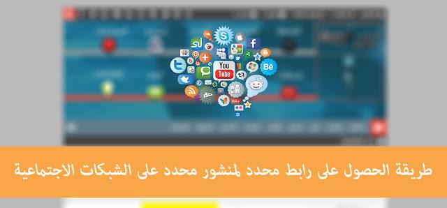 طريقة الحصول على رابط محدد لمنشور محدد على الشبكات الاجتماعية