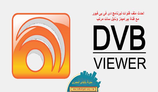 dvbviewer ملف قنوات, dvbviewer ملف قنوات 2018, ملف قنوات نايل سات dvbviewer , ملف قنوات نايل سات dvbviewer 2018, ملف قنوات نايل سات لبرنامج dvbviewer, ملف قنوات ل dvbviewer, احدث ملف قنوات لبرنامج dvbviewer 2018, تحميل ملف قنوات dvbviewer, ملف قنوات النايل سات dvbviewer, احدث ملف قنوات عربى لبرنامج dvbviewer,