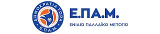 Περιοδεία Ε.ΠΑ.Μ. στη Δυτική Μακεδονία από 9 έως 11 Ιουνίου 2017. Το Ε.ΠΑ.Μ. στο πλευρό των πολιτών της πολύπαθης Δυτικής Μακεδονίας