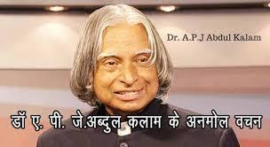 quotation in hindi