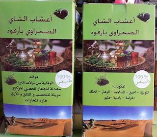 بيع أعشاب الشاي للبيع بالريصاني