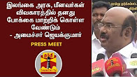 Minister Jayakumar's Press Meet on Fishermen Issue