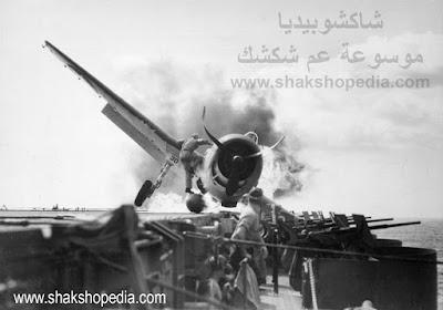 تحطم طائرة من طراز F6F-3 Hellcat