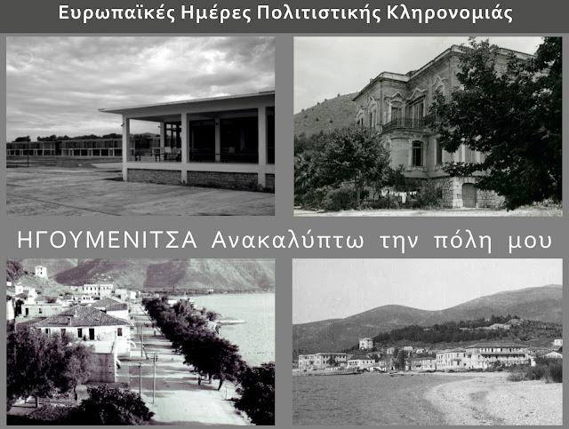 Εφορεία Αρχαιοτήτων Θεσπρωτίας: «Ανακαλύπτω την πόλη μου»