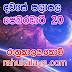 රාහු කාලය | ලග්න පලාපල 2020 | Rahu Kalaya 2020 |2020-02-20