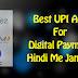Best UPI App In India For Digital Payment Hindi Me Jankari