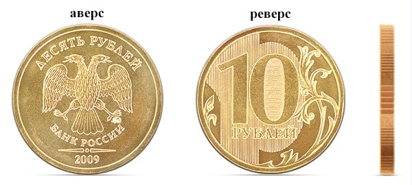 Дизайн десяти рублей (образца 2009 года)