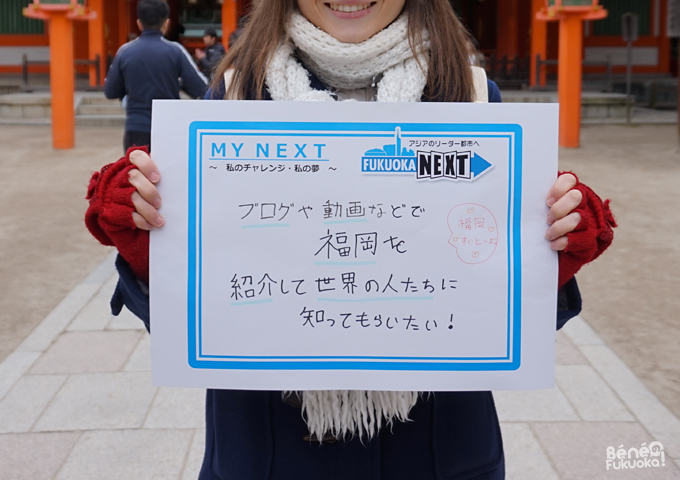 Challenge ! Fukuoka Next