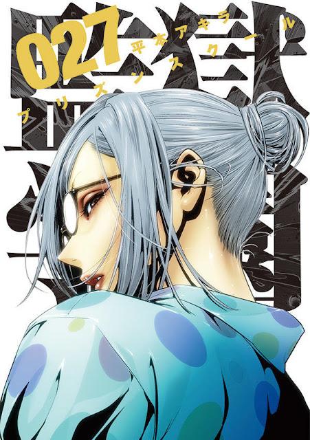 """""""PRISON SCHOOL"""" (Kangoku Gakuen / 監獄学園) de Akira Hiramoto llega a su final."""