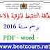 بطاقة التنقيط للترقية بالاختيار برسم سنة 2016 - word - PDF