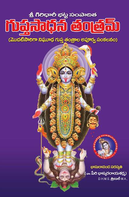 గుప్తసాధన తంత్రం | Guptasadhana Tantra | గుప్తసాధన తంత్రం | GRANTHANIDHI | MOHANPUBLICATIONS | bhaktipustakalu