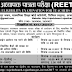 Rajasthan Teacher Eligibility Test Notification for Teachers Recruitment 2017 (REET Notification)