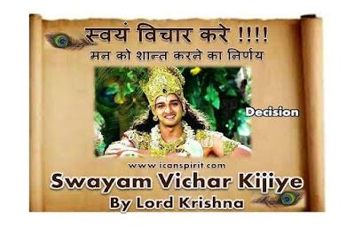 Krishna Updesh