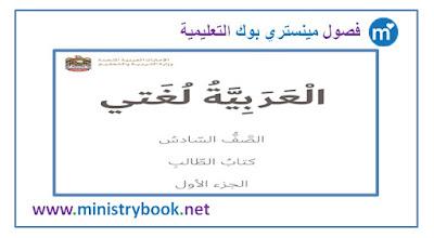 كتاب اللغة العربية للصف السادس الفصل الاول 2018-2019-2020-2021