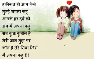 romantic shayari in hindi for wife 140 words