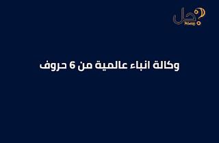 وكالة انباء عالمية من 6 حروف لغز 26 فطحل