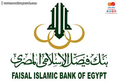 ارقام وعناوين وفروع بنك فيصل الاسلامى فى مصر