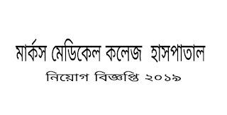 MARKS Medical college hospital job circular 2019. মার্কস মেডিকেল কলেজ  হসপিটাল নিয়োগ বিজ্ঞপ্তি ২০১৯