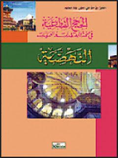 Jual Buku Aswaja An-Nahdliyah | Toko Buku Aswaja Yogyakarta
