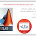 حمل كتاب تعلم الماطلاب MATLAB بالعربي