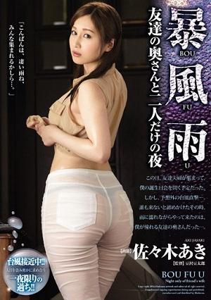 Wife Of The Storm Friends And Two People Only Night Aki Sasaki [JUX-961 Aki Sasaki]