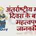 अंतर्राष्ट्रीय मजदूर दिवस के बारे में महत्वपूर्ण जानकारी - Important information about International Labor Day