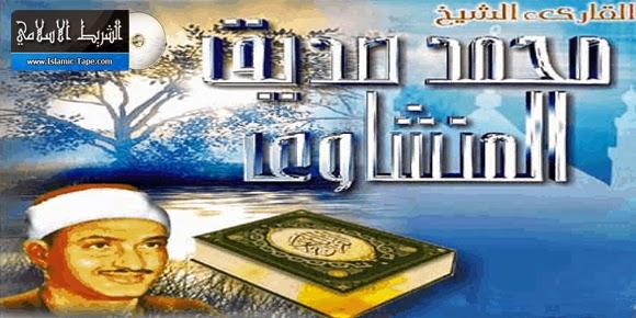 المكتبة الشاملة الشيخ محمد صديق المنشاوي برابط مباشر الشريط الاسلامي