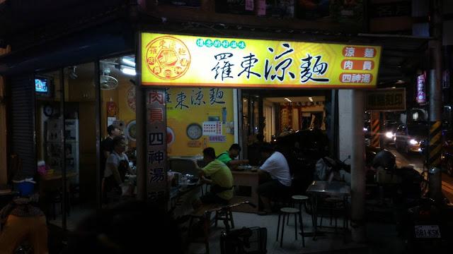 【宜蘭美食】靠近羅東夜市的老店,羅東涼麵、肉圓,