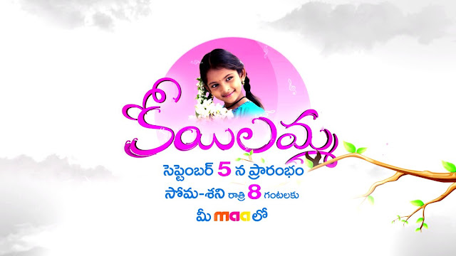 Listen Title Song of Koilamma