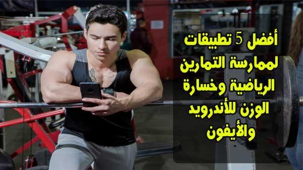 برنامج يساعد على تخسيس الوزن