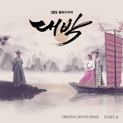 Cheon Dan Bi – Same Wish