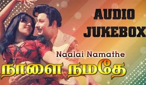 Naalai Namathe (1975) All Songs Jukebox   MGR, Latha   MS Viswanathan Hits