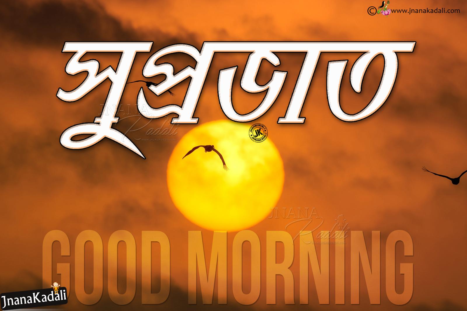 Bengali Latest Good Morning Quotes Hd Wallpaper Suprabath Bengali
