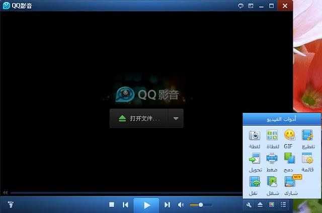 QQ Player Arabic