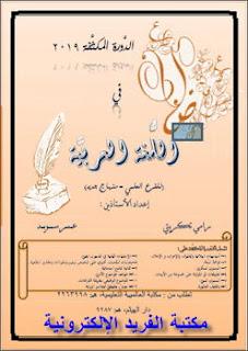 مواضيع عربي #بكالوريا علمي منهاج جديد