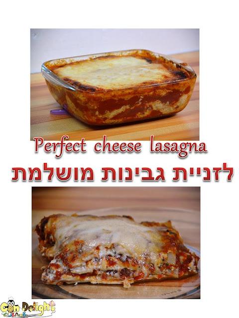 perfect cheese lasagna לזניית גבינות מושלמת